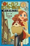 Layton Mystery Tanteisha - Katori no Nazotoki File ~ 2