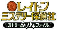 Layton Mystery Tanteisha Logo JP