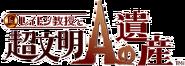 Choubunmei A no Isan Logo