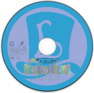 Layton Movie OST Disc