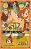 Layton Mystery Tanteisha - Katori no Nazotoki File ~ 1