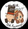 10th-Anniversary-Button