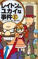 Professor Layton and the Cheerful Mystery3