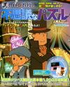 Professor Layton to Fushigi na Puzzle