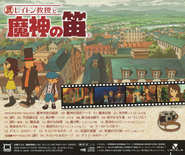 Layton 4 OST Cover Back