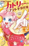 Layton Mystery Tanteisha Katori no Nazotoki File Vol.2 (Manga)