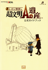 Professor Layton and the Azran Legacy Offical Guidebook