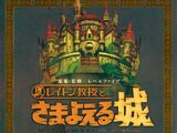 Professor Layton and the Wandering Castle