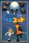Layton Kyōju to Kaijin God Cover