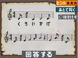 Koroshi-ya no Namae