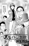 Inazuma Eleven Birth Story 2