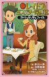 Layton Mystery Tanteisha - Katori no Nazotoki File ~ 3