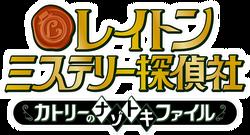 Layton Anime Logo JP