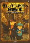 Layton Kyōju no Himitsu no Hon Series San bu Saku Kōshiki Fanbook Cover