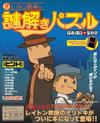 Professor Layton to Nazotoki Puzzle