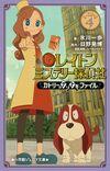 Layton Mystery Tanteisha - Katori no Nazotoki File ~ 4