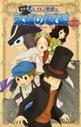 118px-Professor Layton und die ewige Diva Manga