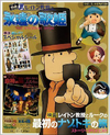 Professor Layton and the Eternal Diva This Is Animation (Book)