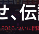 League of Legends Japan - LoL 日本- Wiki