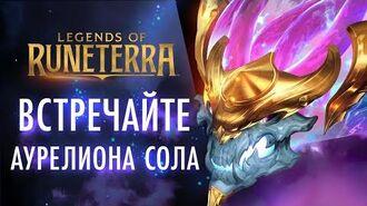 Встречайте Аурелиона Сола Новый чемпион – Legends of Runeterra