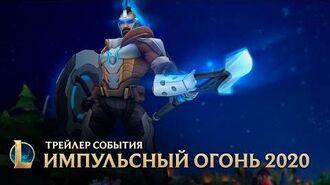 Импульсный Огонь 2020 Официальный трейлер события – League of Legends