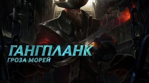 Гангпланк/Прочее