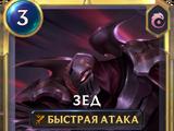 Зед/LoR