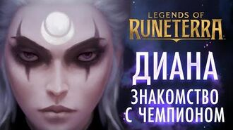 Знакомство с чемпионом Диана Игровой процесс Legends of Runeterra