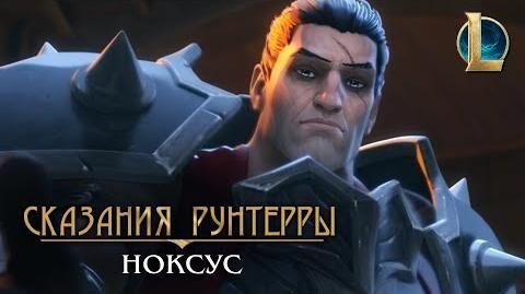 """Сказания Рунтерры Ноксус """"После победы"""""""
