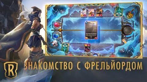 Знакомство с регионом Фрельйорд Игровой процесс Legends of Runeterra