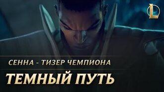 Сенна Темный путь Тизер чемпиона — League of Legends