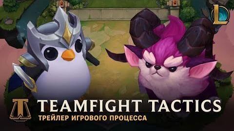 Трейлер игрового процесса Teamfight Tactics