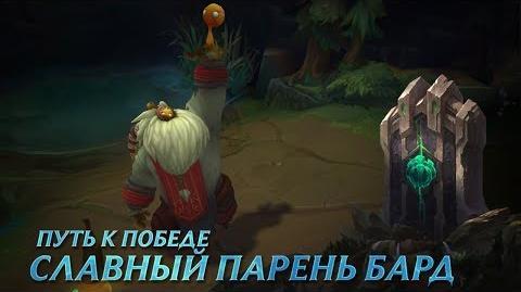 """Путь к победе """"Славный парень Бард"""" League of Legends"""