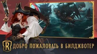 Новый регион Билджвотер Legends of Runeterra