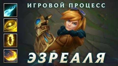 Эзреаль/Разработка