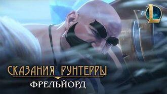 "Сказания Рунтерры Фрельйорд ""Набег"""