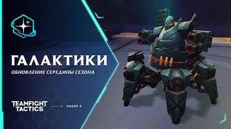 """Подробности о середине сезона """"Галактики"""" Игровой процесс – Teamfight Tactics"""