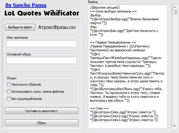 WikificatorDesign