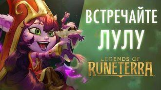 Встречайте Лулу Новый чемпион – Legends of Runeterra