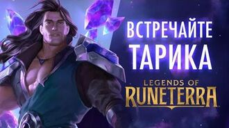 Встречайте Тарика Новый чемпион – Legends of Runeterra