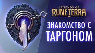 Знакомство с регионом Таргон Игровой процесс Legends of Runeterra