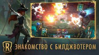 Знакомство с регионом Билджвотер Игровой процесс Legends of Runeterra
