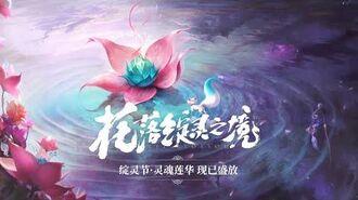 Seelenblumen 2020 Chinesischer Trailer - League of Legends