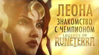 Знакомство с чемпионом Леона Игровой процесс Legends of Runeterra