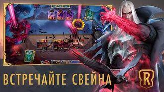Встречайте Свейна Новый чемпион – Legends of Runeterra
