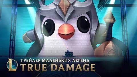 True Damage 2019 прорыв Трейлер маленьких легенд 5-й серии – Teamfight Tactics