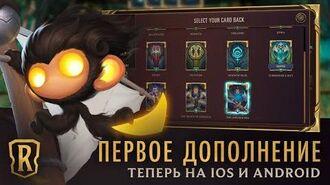 Дополнение ''Прилив'' Трейлер обновления 1.0 Legends of Runeterra