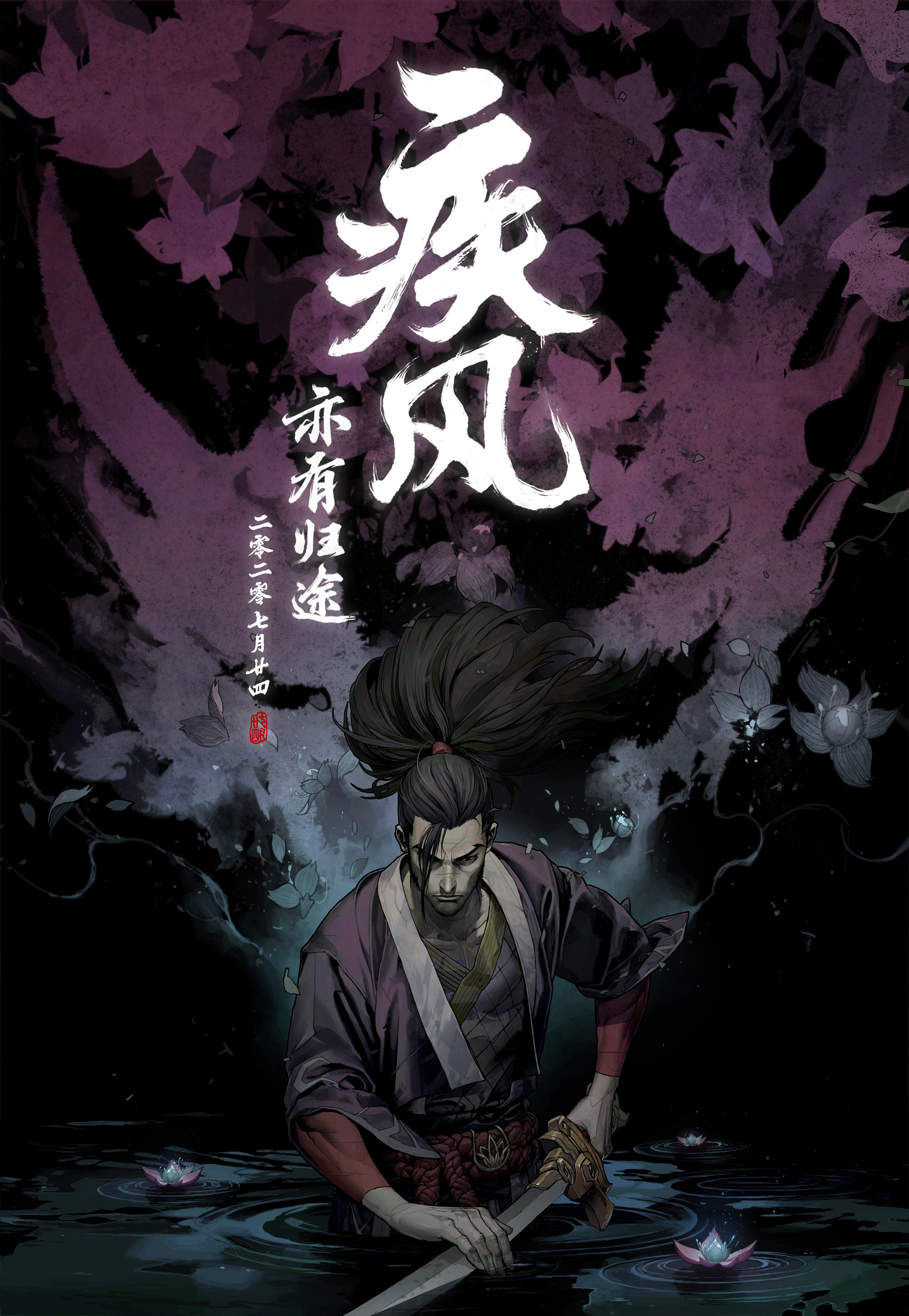 Yasuo Yone Kin of the Stained Blade 02