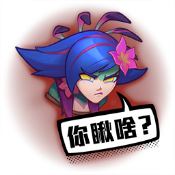 I will destroy you Chinese Emote
