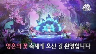 Seelenblumen 2020 Koreanischer Trailer - League of Legends